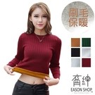 EASON SHOP(GW9756)韓版純色刷毛加絨加厚坑條紋圓領長袖毛衣針織衫女上衣服打底顯瘦內搭衫修身衛衣