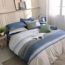 鴻宇 雙人兩用被套床包組 100%精梳純棉 特調藍 台灣製C20107
