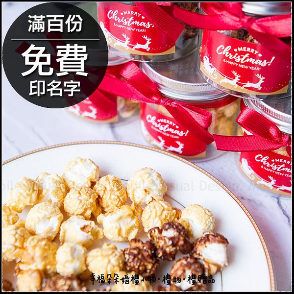 聖誕節爆米花罐(滿百份免費印名字)-2口味可挑-來店禮/好時牛奶巧克力/創意糖果/聖誕節活動