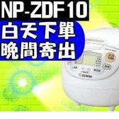 象印【NS-ZDF10】6人份微電腦電子鍋