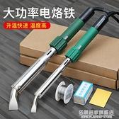 大功率恒溫電烙鐵套裝家用電焊筆錫焊洛鐵焊錫槍電子維修焊接工具【名購新品】