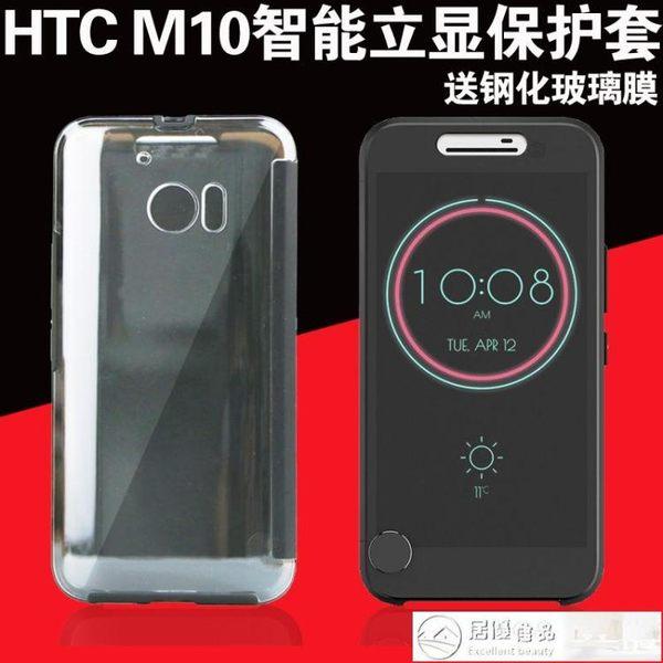 htc m10皮套htcOne 10手機套殼超薄htc M10智能立顯保防摔殼 居優佳品