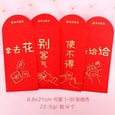 2019新年春節壓歲紅包 創意卡通千百元小號利是封結婚紅包袋-交換禮物