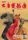 大唐雙龍傳修訂版(卷十四)