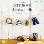 (新版)鉤針編織迷你可愛小物飾品85款