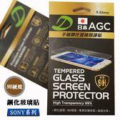 『日本AGC』SONY Z3 Compact Z3mini D5833 螢幕保護貼 鋼化玻璃貼 玻璃保護貼 9H硬度 保護膜
