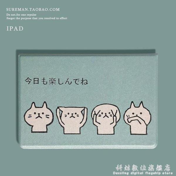 ipad保護套簡約卡通新air2保護套mini4皮套迷你1/3防摔殼平板5外殼 科炫數位