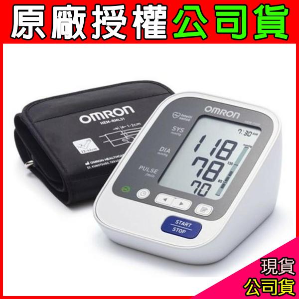 原廠公司貨/享保固【歐姆龍OMRON】手臂式電子血壓計 HEM-7130 (越南製)