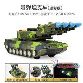 坦克模型 坦克玩具兒童玩具車慣性仿真模型虎式軍事裝甲導彈車男孩1-2-3歲6 4色
