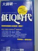 【書寶二手書T9/心理_ZIU】低IQ時代_大前研一