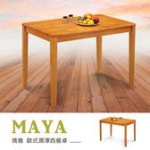 IHouse-瑪雅 歐式潤澤西餐桌(長122寬76高76cm)