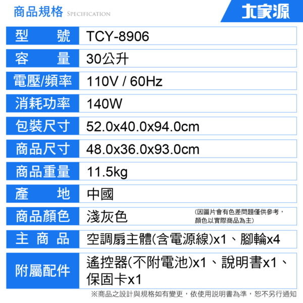 ^聖家^大家源 30L勁涼負離子遙控空調扇-灰色 TCY-8906【全館刷卡分期+免運費】