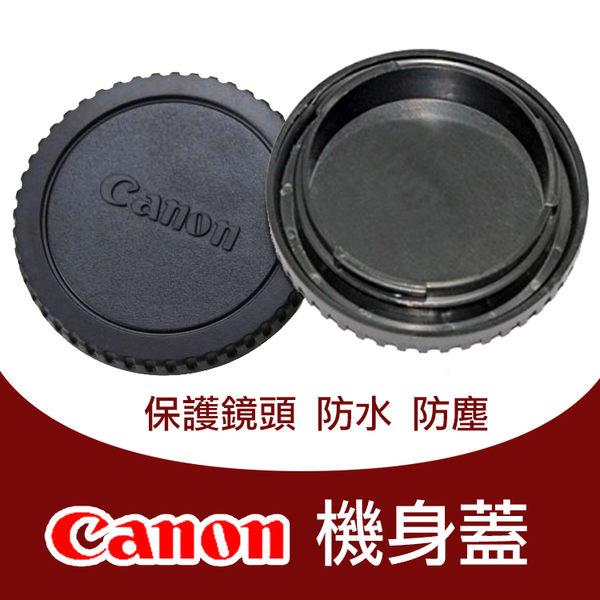 攝彩@Canon 佳能 機身蓋 鏡頭前後蓋 R-F-3 RF3 保護蓋 相機專用機身蓋 防塵相機蓋