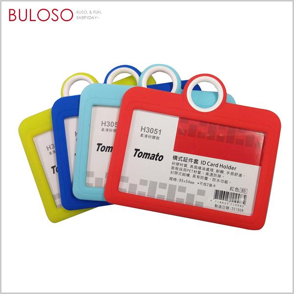 《不囉唆》TOMATO 橫式柔滑矽膠證件套 (可挑色/款) 證件夾 卡套 名片夾 悠遊卡 識別證【A432409】