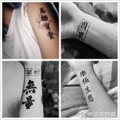 紋身貼漢字防水男女持久5天中文男女仿真中文字體個性紋身 快意購物網