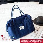 短途旅行包女手提輕便簡約行李包大容量旅行袋防水健身包男  全店88折特惠