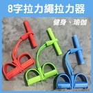 【妃凡】《8字 拉力繩 拉力器》擴胸塑胸拉力器 瑜伽伸展帶 彈力繩 重量訓練拉力繩 256