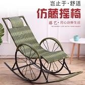 成人搖椅躺椅搖搖椅逍遙椅老人椅懶人椅逍休閒陽台午睡椅藤椅椅子 「雙11狂歡購」