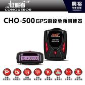 【征服者】CHO-500 GPS雷達全頻測速器*正品公司貨