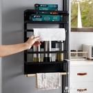 鹿谷川廚房冰箱掛架免打孔置物架磁吸側掛架儲物收納架多功能壁掛 果果輕時尚NMS