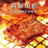 【超值免運】美國藍絲帶黑牛雪花烤片4盒組(200公克/1盒)