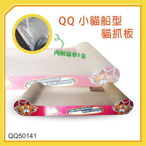 QQ 小貓船型貓抓板(QQ50141) 2入組 (I002H16-1)