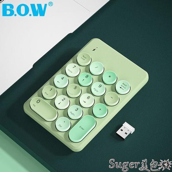 數字鍵盤 BOW航世無線數字鍵盤滑鼠套裝外接ipad筆記本臺式電腦帶小鍵盤迷你財務會計辦公打字專