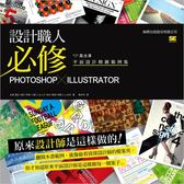 (二手書)設計職人必修:Photoshop X Illustrator 高水準平面設計精緻範例集