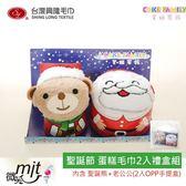 聖誕節蛋糕毛巾2入禮盒*老公公+聖誕熊(2入盒裝) 【台灣興隆毛巾製*歐米亞】2018交換禮物