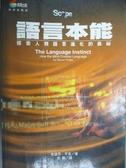 【書寶二手書T1/科學_NHF】語言本能-探索人類語言進化的奧秘_Steven Pinker