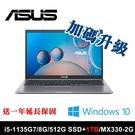 ASUS X515EP-0051G1135G7(升級款) 星空灰 15.6吋雙碟獨顯筆電 (i5-1135G7/8G/MX330 2G/512GSSD+1TB) 送1年延長保固