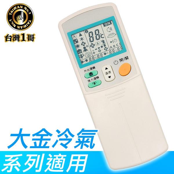 快速出貨★台灣一哥 大金DAIKIN冷氣遙控器 (TM-8204 變頻分離式冷氣都適用)