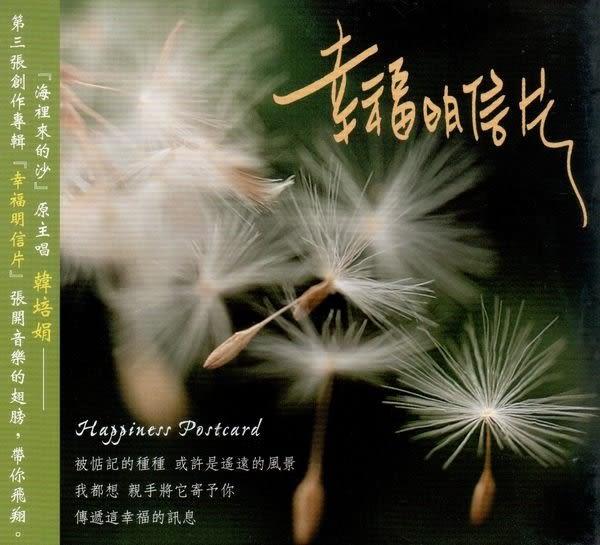 台灣旅遊音樂系列 7 幸福明信片 CD 韓培娟  (購潮8)
