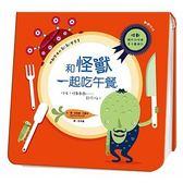 怪獸新奇遊戲書-和怪獸一起吃午餐
