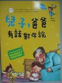 【書寶二手書T1/兒童文學_ZAU】兒子,爸爸有話對你說_黃駿