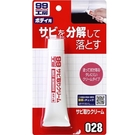 【南紡購物中心】日本 SOFT99 除鏽膏