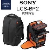 《台南-上新》SONY LCS-BP2 時尚 雙肩 背包 ※內附防水雨套,可防塵、防潑水 後背包 BP2