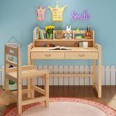 實木兒童學習桌椅套裝兒童書桌可升降小學生寫字桌鬆木家用寫字台