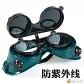 電焊眼鏡焊工專用防強光翻蓋氬弧焊雙層玻璃雙鏡片勞保防護護目鏡 雅楓居