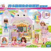 《 TAKARA TOMY 》LICCA 莉卡娃娃 莉卡歡樂兔兔幼稚園豪華組(附美紀娃娃)╭ ★ JOYBUS玩具百貨