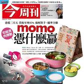 《今周刊》半年26期 贈 頂尖廚師TOP CHEF馬卡龍圓滿保鮮盒3件組(贈保冷袋1個)