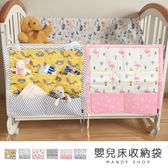 *蔓蒂小舖孕婦裝【M7057】*嬰兒床多功能儲物袋/6款可選