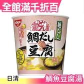 【鯛魚豆腐湯】日本 日清 兵衛 11g×6個 宵夜 即時 沖泡 杯麵 冬天 溫暖 熱銷【小福部屋】