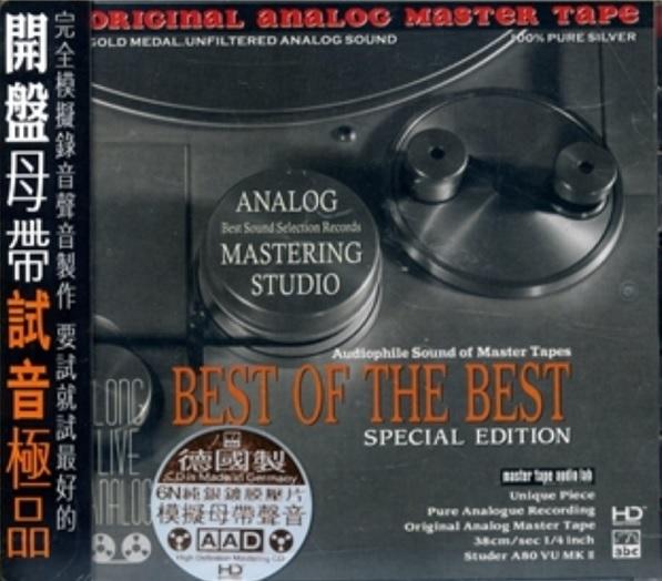 【停看聽音響唱片】【CD】開盤母帶 試音極品DEMO-017