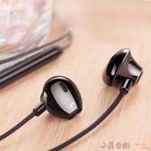 H1入耳式手機通用重低音K歌有線耳機 YX1765『小美日記』
