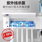 紫外線牙刷消毒器多功能自動擠牙膏衛生間智慧電動牙刷烘干置物架 雙12全館免運