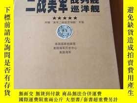 二手書博民逛書店二戰美軍戰列艦巡洋艦罕見附贈,美軍二戰航空母艦手冊﹥Y22537