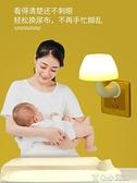 感應燈 小夜燈插電led感應遙控節能臺燈臥室嬰兒餵奶床頭起夜光 育心館