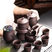 家用半全自動石磨懶人功夫茶具茶杯茶葉罐泡茶杯唐豐紫砂茶具套裝  LN3302【甜心小妮童裝】