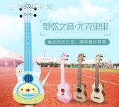 小吉他 尤克裡裡初學者兒童小吉他玩具可彈奏樂器音樂玩具21寸配調音 YJT 【創時代3c館】